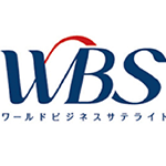WBS ワールドビジネスサテライト