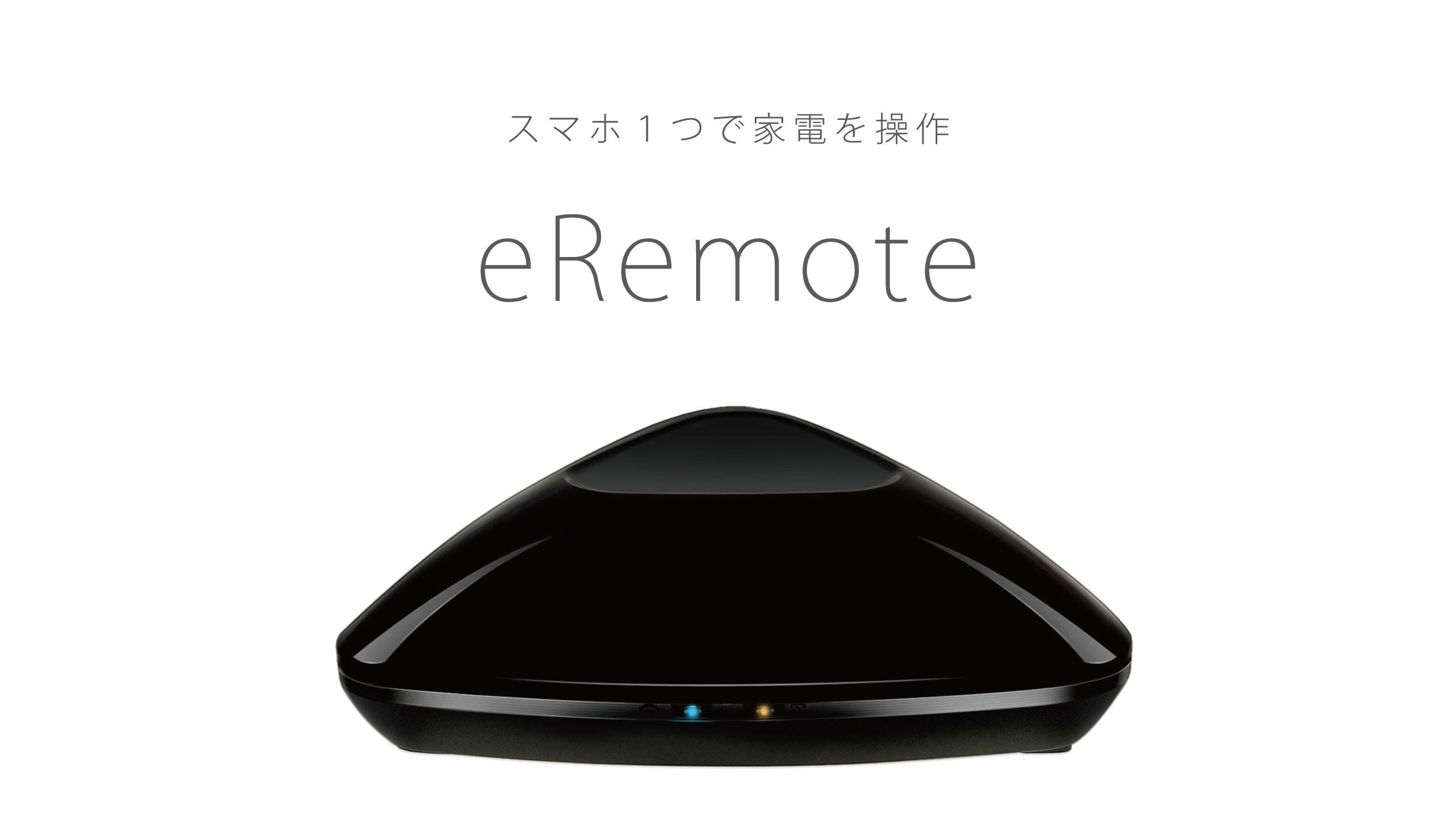 eRemoteメイン画像