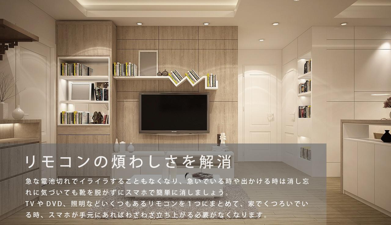 eRemote|IoT 家電 スマートホーム・スマートハウス|Link Japan画像13