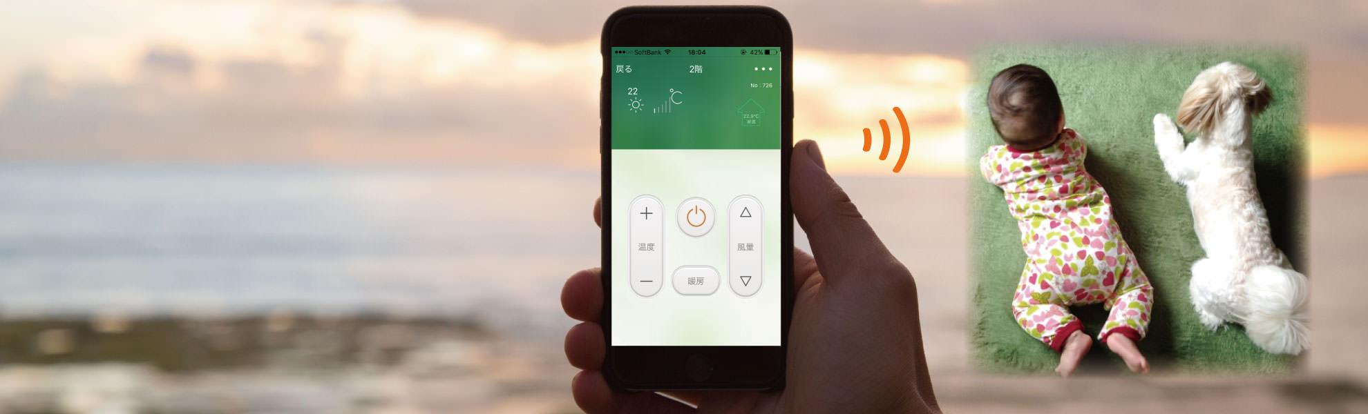 eRemote|IoT 家電 スマートホーム・スマートハウス|Link Japan画像03