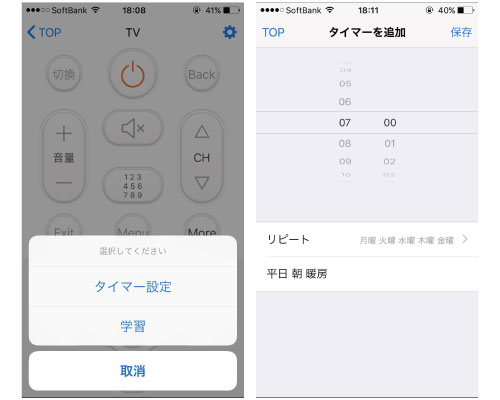 eRemote|IoT 家電 スマートホーム・スマートハウス|Link Japan画像06