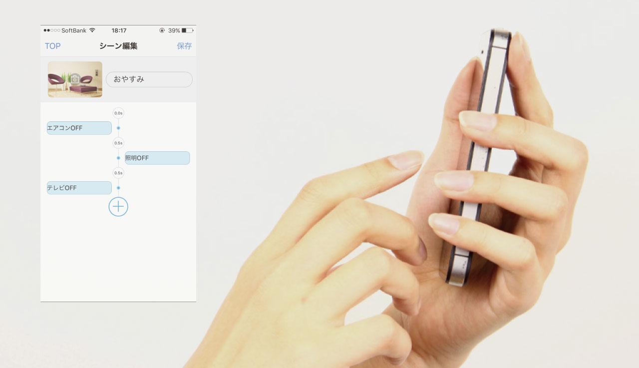 eRemote|IoT 家電 スマートホーム・スマートハウス|Link Japan画像8