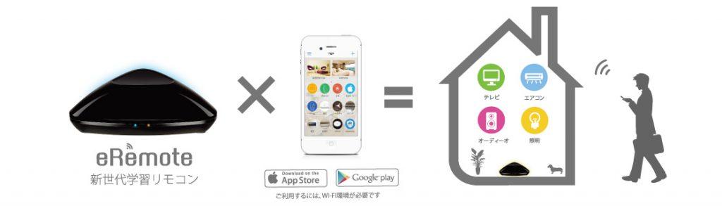 eRemote|IoT 家電 スマートホーム・スマートハウス|Link Japan画像01