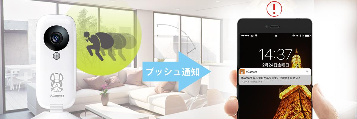 eCamera|IoT 家電 スマートホーム・スマートハウス|Link Japan画像03