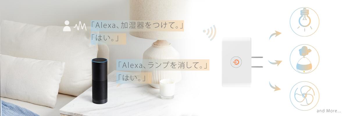 ePlug IoT 家電 スマートホーム・スマートハウス Link Japan画像03