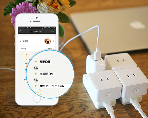 ePlug IoT 家電 スマートホーム・スマートハウス Link Japan画像04