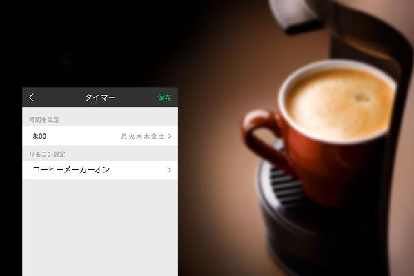 ePlug IoT 家電 スマートホーム・スマートハウス Link Japan画像05