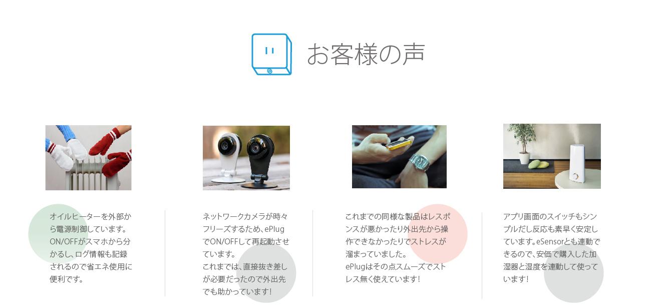 ePlug IoT 家電 スマートホーム・スマートハウス Link Japan画像8