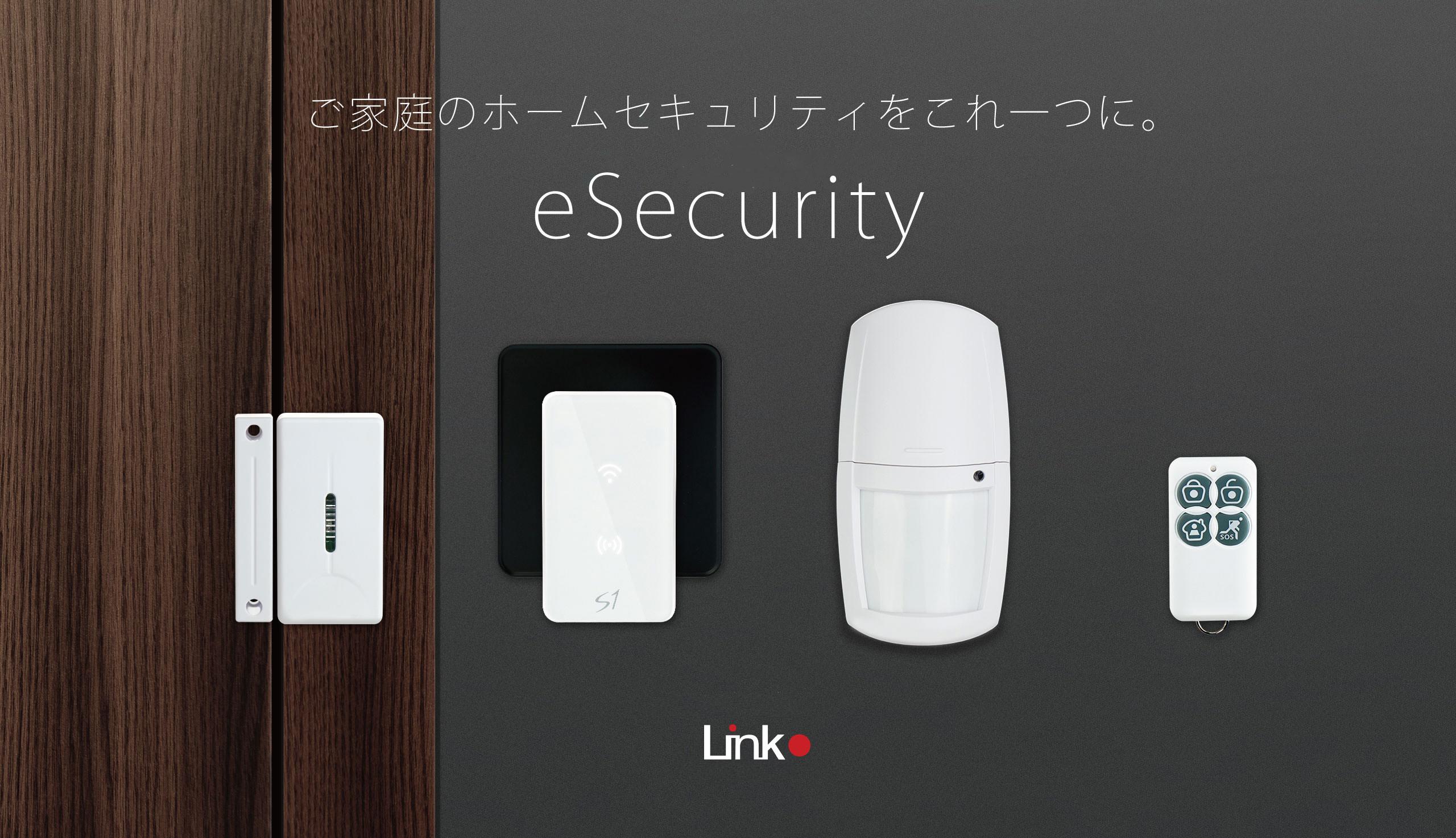eSecurity IoT 家電 スマートホーム・スマートハウス Link Japanメイン画像
