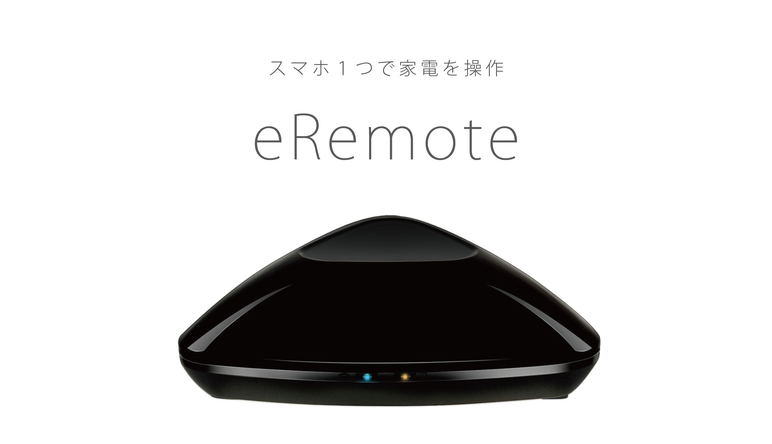 eRemote|IoT 家電 スマートホーム・スマートハウス|Link Japanメイン画像