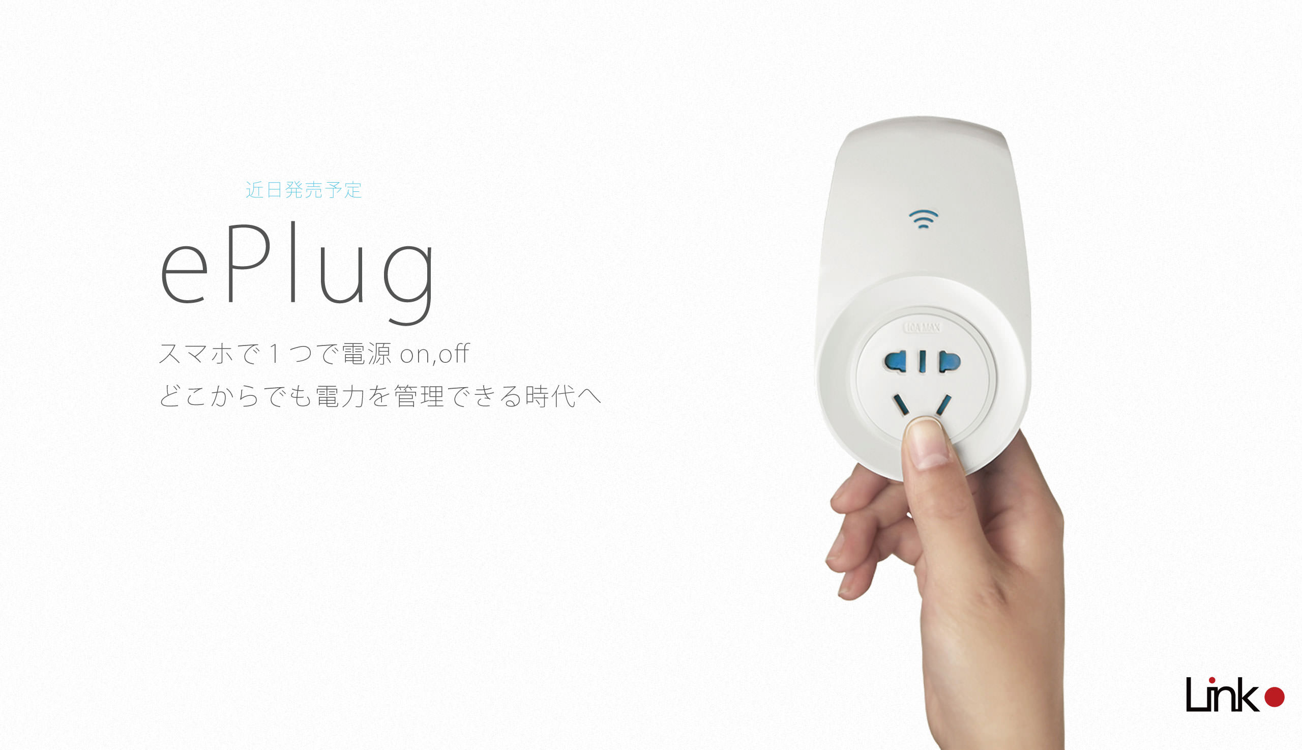 ePlug|IoT スマートホーム・IoT スマートハウス|Link Japanメイン画像