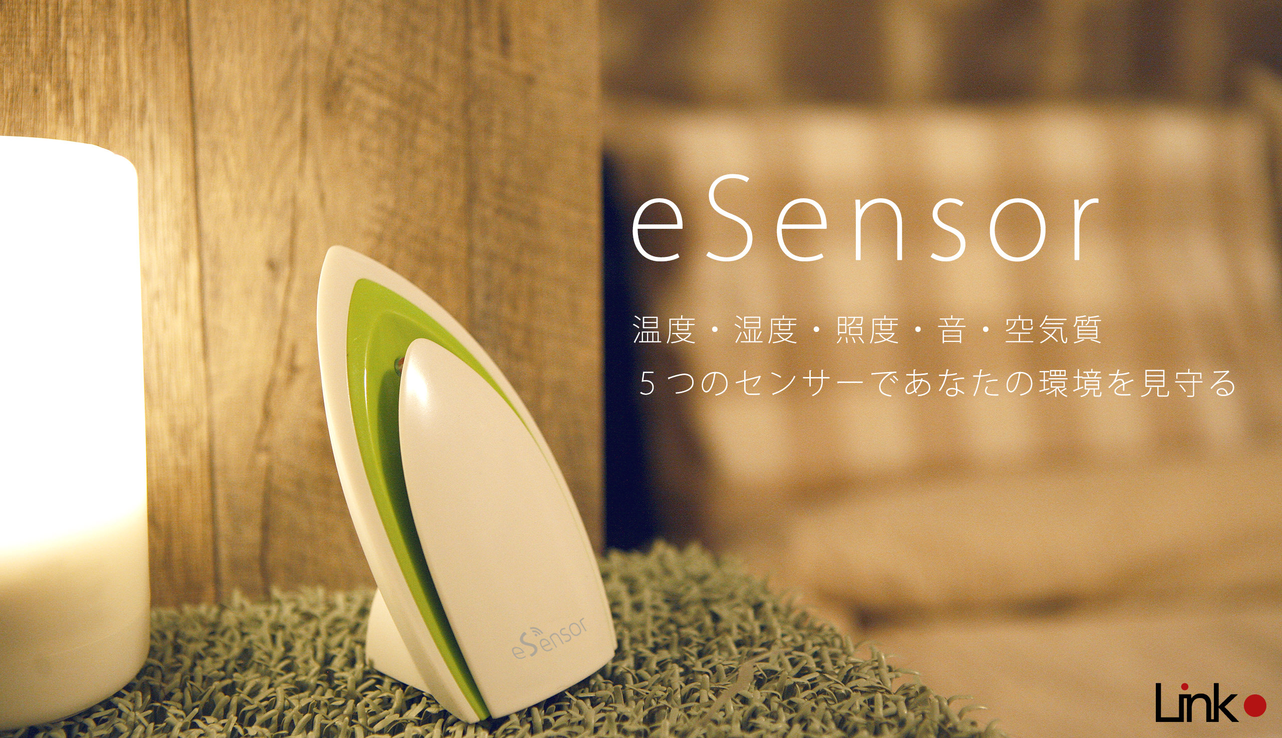 eSensor|IoT 家電 スマートホーム・スマートハウス|Link Japanメイン画像
