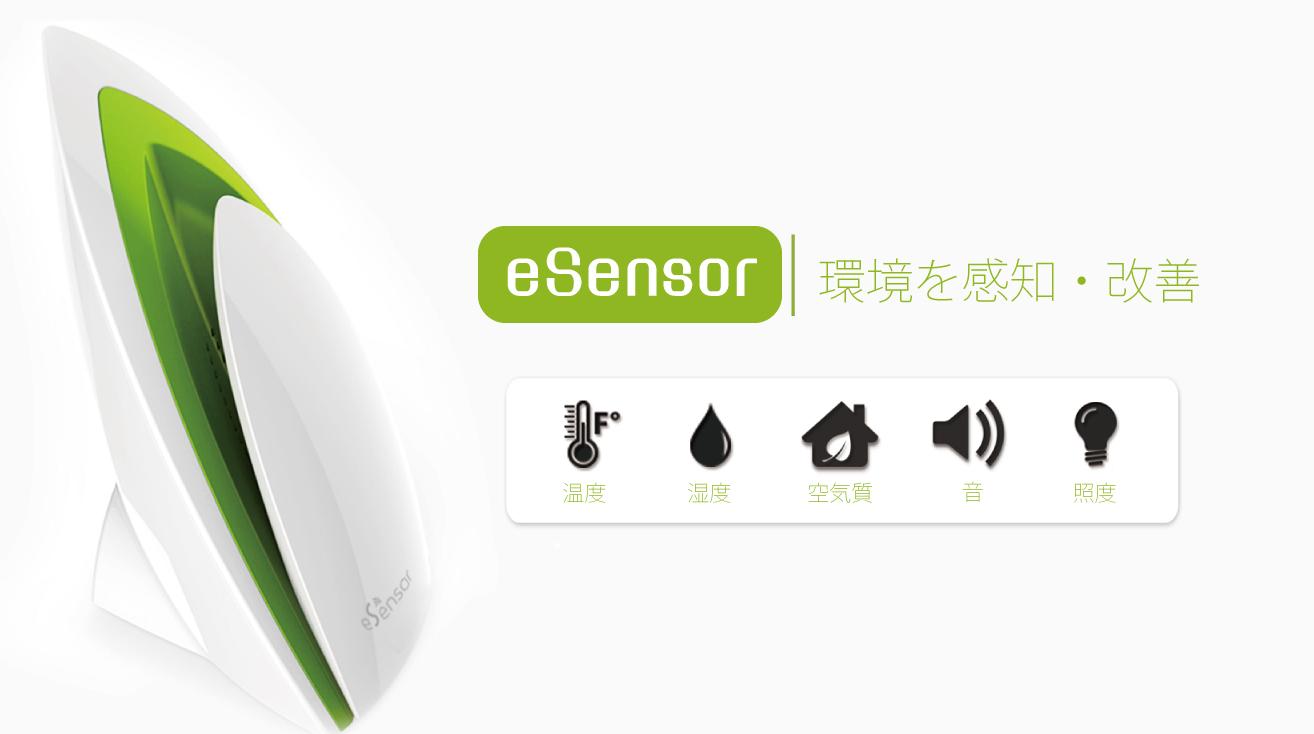 eSensor|IoT 家電 スマートホーム・スマートハウス|Link Japan画像01