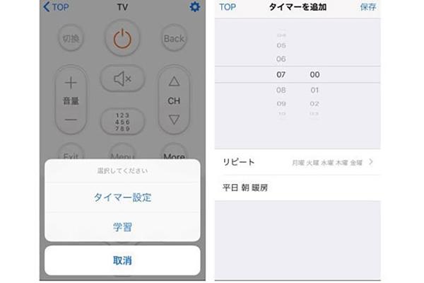 eRemote mini|IoT 家電 スマートホーム・スマートハウス|Link Japan画像06