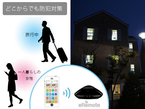 eRemote|IoT 家電 スマートホーム・スマートハウス|Link Japan画像05