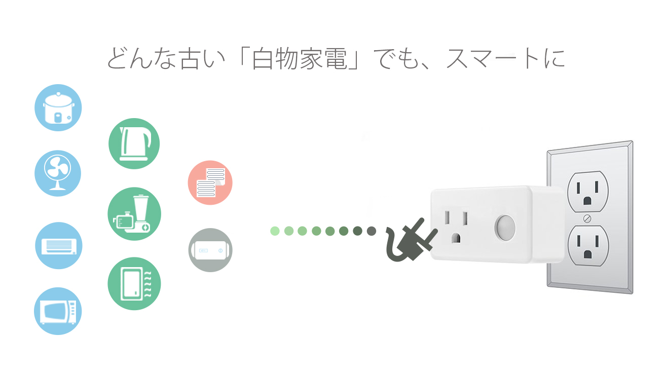 ePlug|IoT 家電 スマートホーム・スマートハウス|Link Japan画像01