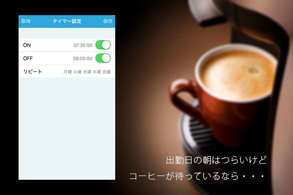 ePlug|IoT 家電 スマートホーム・スマートハウス|Link Japan画像05