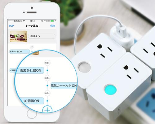 ePlug|IoT 家電 スマートホーム・スマートハウス|Link Japan画像04