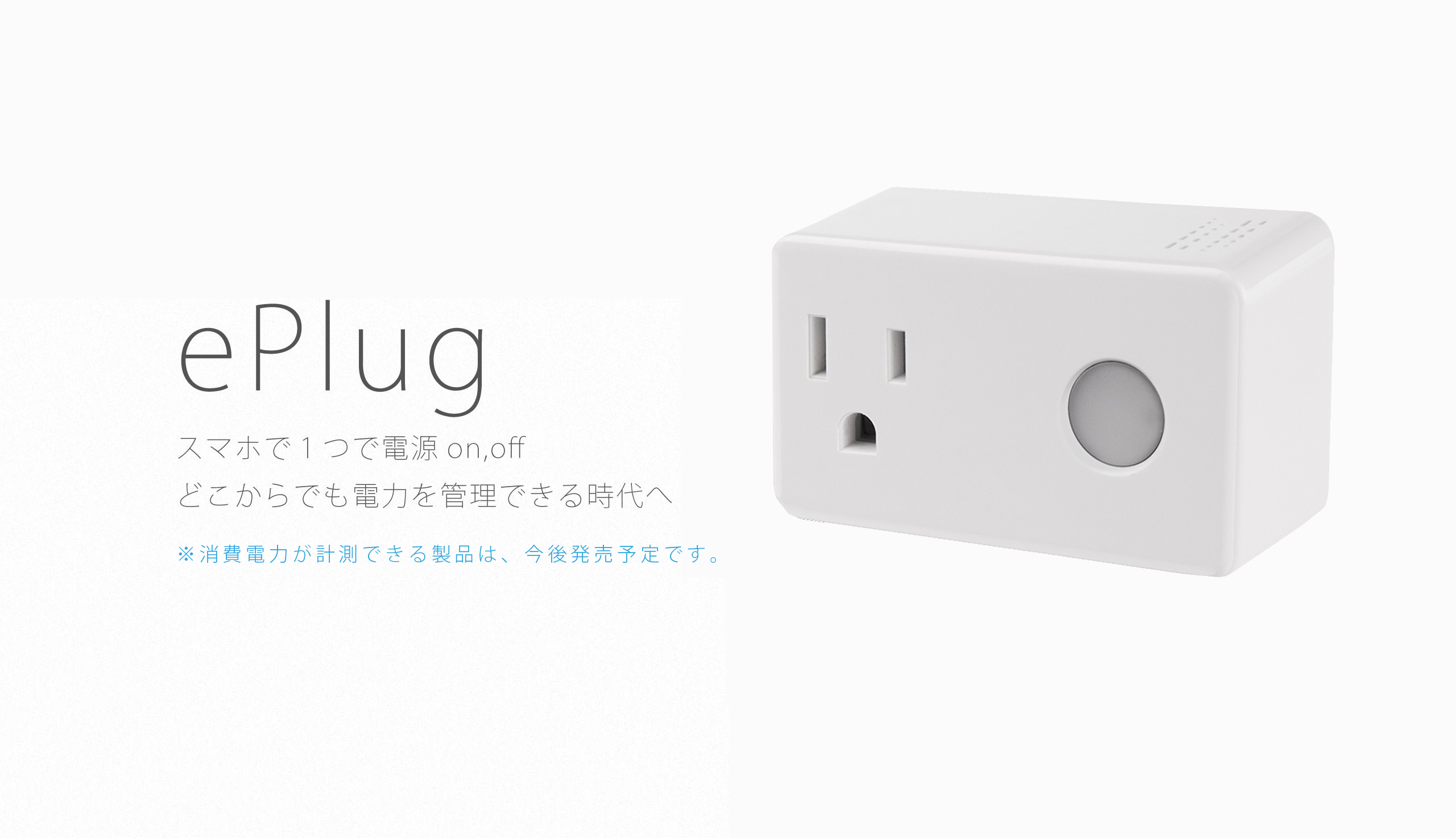 ePlug|IoT 家電 スマートホーム・スマートハウス|Link Japanメイン画像