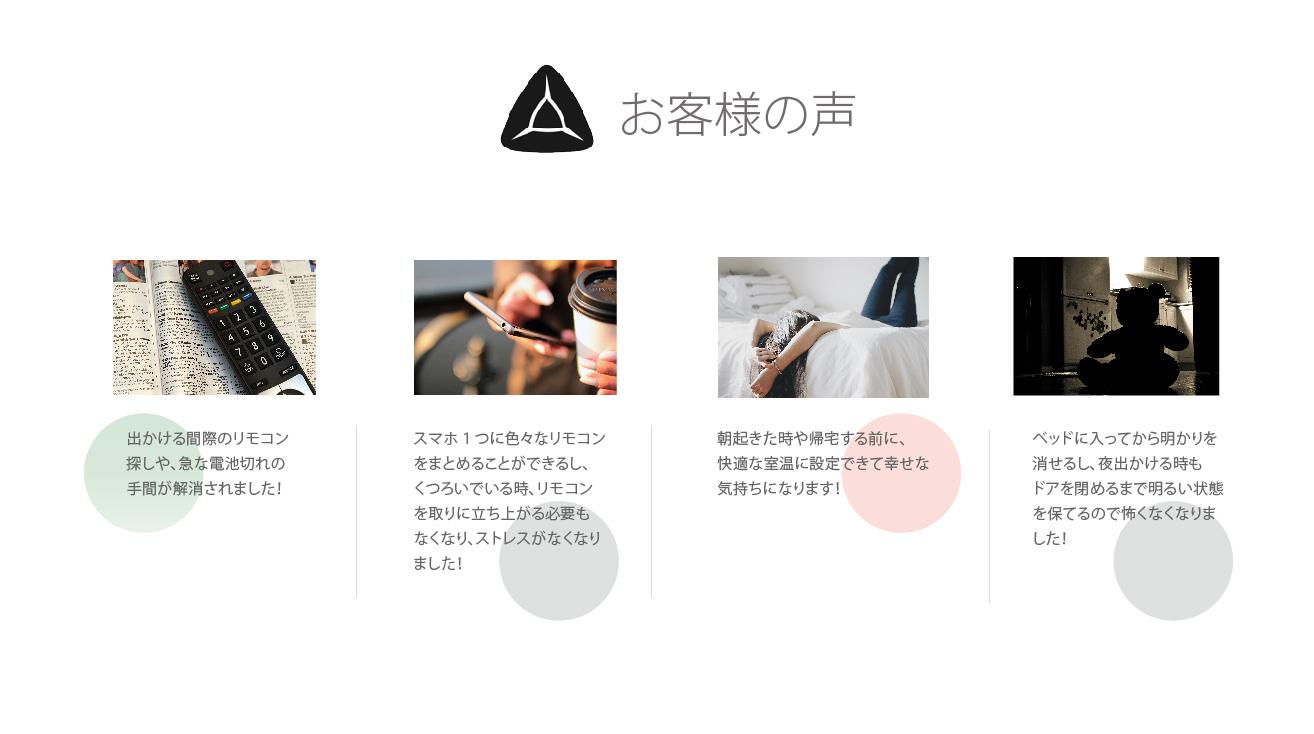 eRemote|IoT 家電 スマートホーム・スマートハウス|Link Japan画像17
