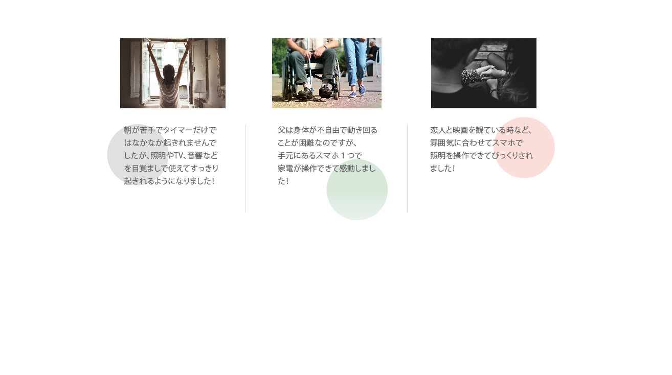 eRemote|IoT 家電 スマートホーム・スマートハウス|Link Japan画像18