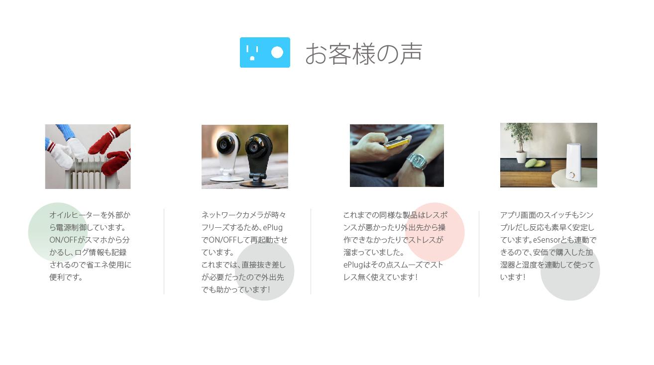 ePlug|IoT 家電 スマートホーム・スマートハウス|Link Japan画像8