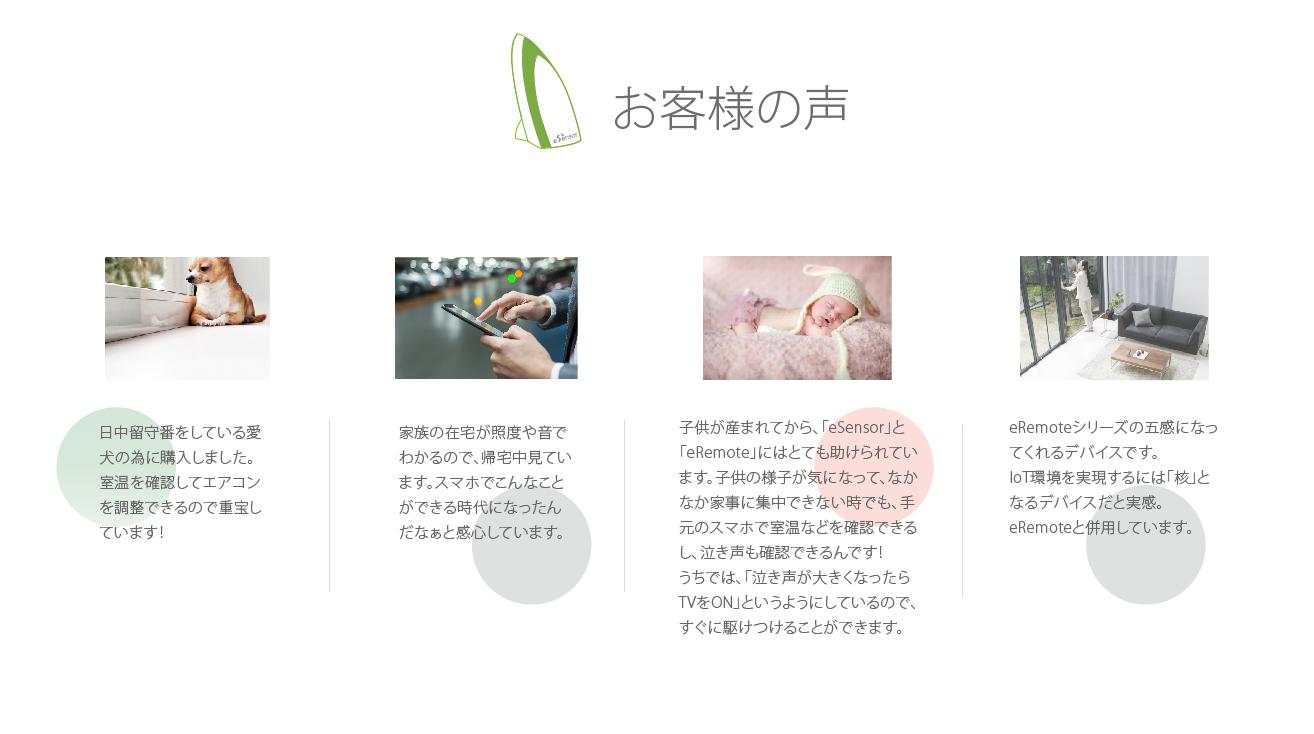 eSensor|IoT 家電 スマートホーム・スマートハウス|Link Japan画像8