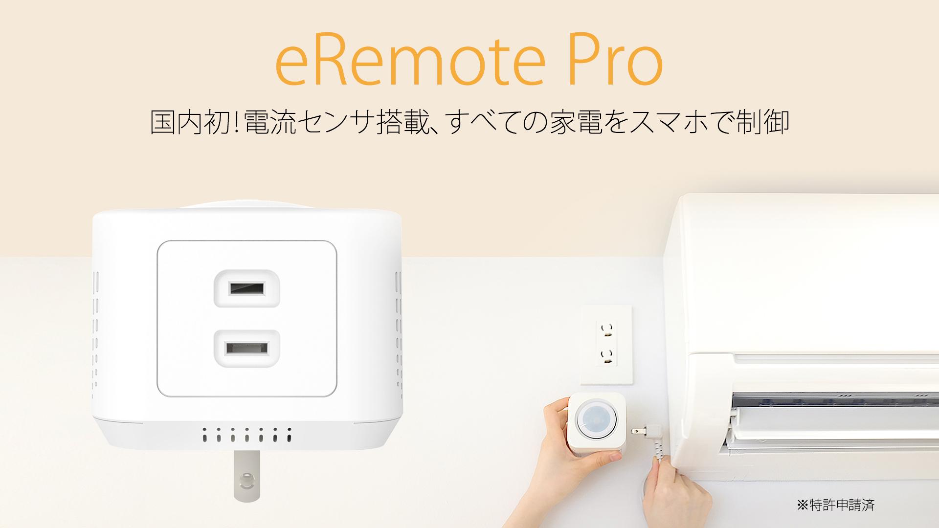 eRemote Pro|IoT 家電 スマートホーム・スマートハウス|Link Japanメイン画像