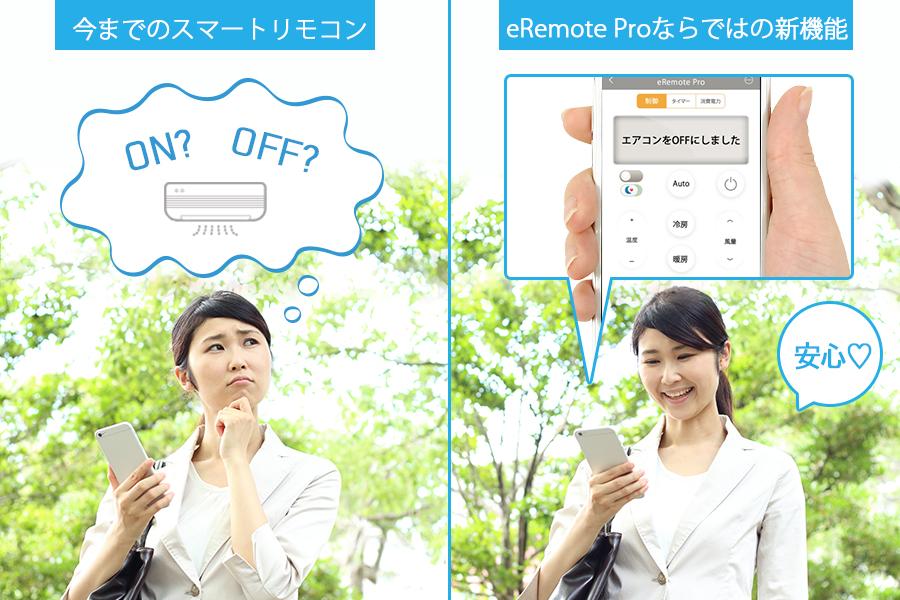 eRemote Pro|IoT 家電 スマートホーム・スマートハウス|Link Japan画像02