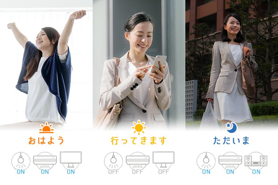 eRemote Pro|IoT 家電 スマートホーム・スマートハウス|Link Japan画像10