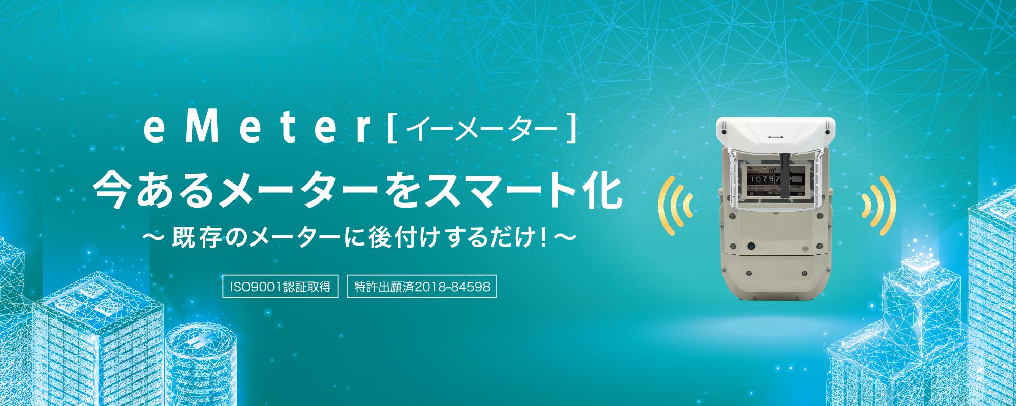 eMeter<span>イーメーター</span>メイン画像