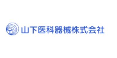 山下医科器械株式会社